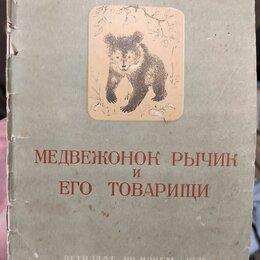 Детская литература - детская книга Медвежонок Рычик и его товарищи, Детиздат ЦК ВЛКСМ, 1936 год, 0