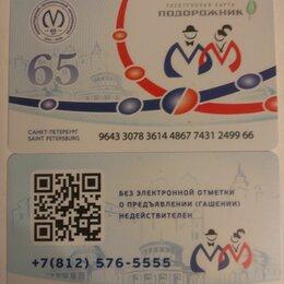 Коллекционные карточки - Карта подорожник 65 лет петербургскому метрополитену, 0
