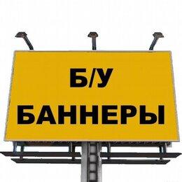 Рекламные конструкции и материалы - БАННЕРА Б/У, 0