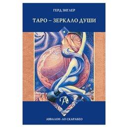 Товары для гадания и предсказания - Набор Таро Тота Алистера Кроули Зеркало души ! антикризисная цена !, 0