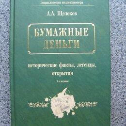 Прочее - Книга Щелоков Бумажные деньги: истоические факты, легенды, открытия, 0