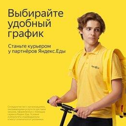 Курьеры - Партнер сервиса Яндекс.Еда, 0