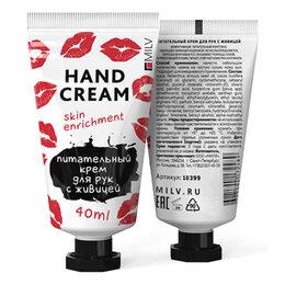 Уход за руками - Питательный крем для рук с живицей. 40 мл. ЗЕМЛЯНИКА, NEW, 0