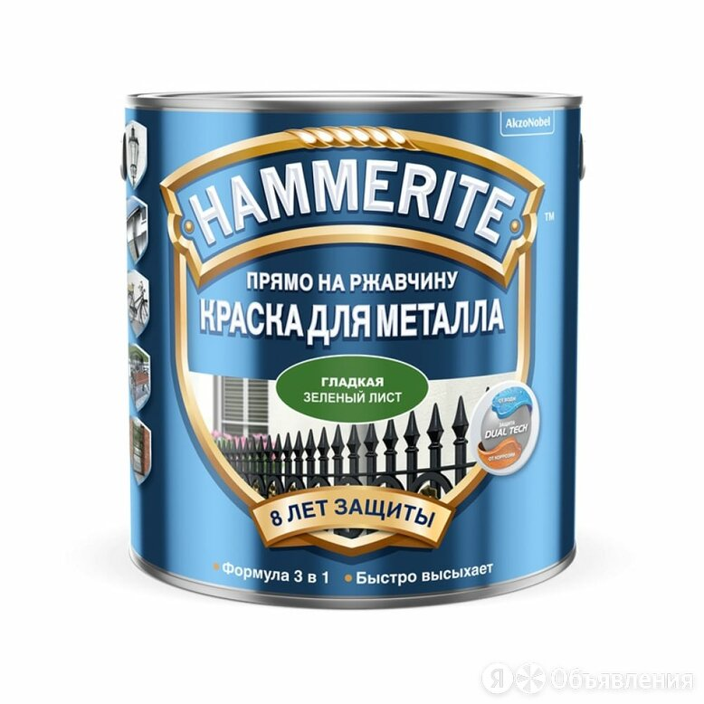Краска для металла Hammerite 5382634 по цене 1220₽ - Эмали, фото 0
