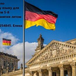 Наука, образование - Репетитор немецкого и английского, 0