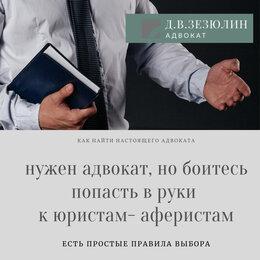 Финансы, бухгалтерия и юриспруденция - Юрист по семейным спорам, 0