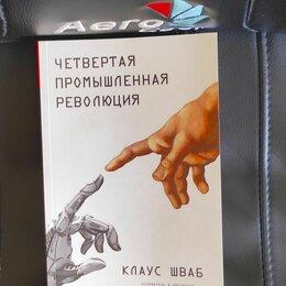 Прочее - Шваб К. Четвертая промышленная революция, 0
