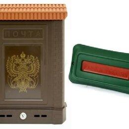 Почтовые ящики - Ящик почтовый ПРЕМИУМ внутренний (с накладкой) корич. (двухглавый орел) (Без ..., 0