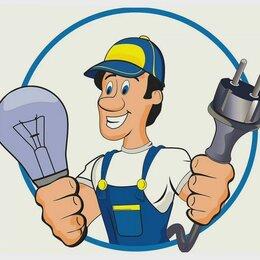 Архитектура, строительство и ремонт - Электрик. Любые виды работ., 0