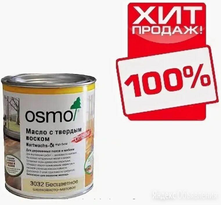 Масло с твердым воском osmo/осмо 3032; 3062; 3011; 3065 по цене 4200₽ - Масла и воск, фото 0