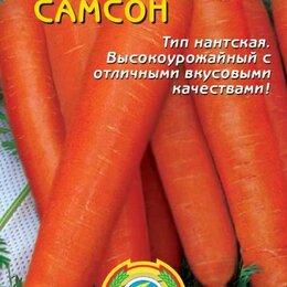 Прочие принадлежности - Морковь Самсон  ПЛ, 0