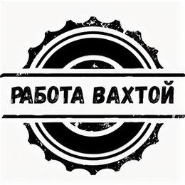 Разнорабочие - Вахта в Москве , 0