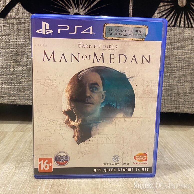 Диск для SonyPlaystation 4/5 - Dark Pictures Man of Medan по цене 899₽ - Игры для приставок и ПК, фото 0