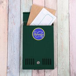 Почтовые ящики - Ящик почтовый с замком, вертикальный, зелёный, 0