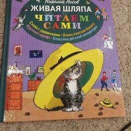 """Детская литература - Книги серии """"Читаем сами"""", 0"""