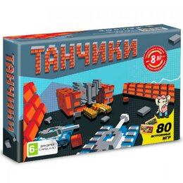Игровые приставки - Dendy Танчики 80-in-1, 0