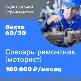 Автослесари - Слесарь-ремонтник (моторист), 0