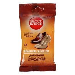 Влажные салфетки - Салфетки влажные Мастер блеск для обуви и любых кожаных изделик, 15 шт., 0