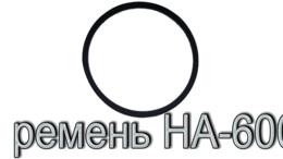 Ремни и пояса - Ремень НА-600, 0