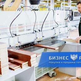 Производство - Мебельное производство с постоянными заказчиками, 0