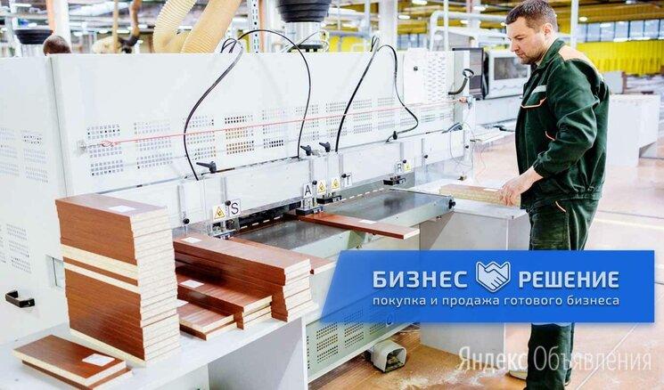 Мебельное производство с постоянными заказчиками по цене 5000000₽ - Производство, фото 0