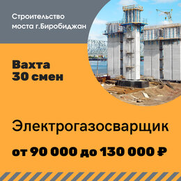 Электросварщики - Электрогазосварщик с НАКС и без НАКС, 0