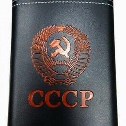 """Туристическая посуда - Фляжка """"СССР"""" 250мл 270-751, 0"""