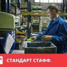 Маркировщики - Стикеровщик на склад канцтоваров вахта, 0