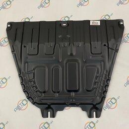 Прочие аксессуары  - Защита двигателя по моделям, 0