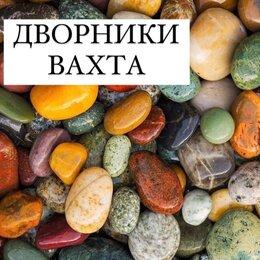 Дворники - Работа ВАХТА Дворник на завод с проживанием и питанием 30/45/60 дней, 0
