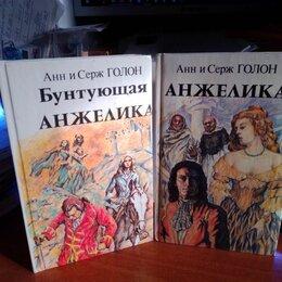Художественная литература - Анжелика .Анн и Серж Голон, 0