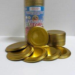 """Крышки и колпаки - Крышка для консервирования металлическая (уп.50 шт.)""""ассорти"""", 0"""