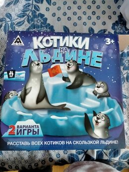 Настольные игры - Игра котики на льдине, 0