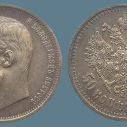 Монеты -  50 копеек 1910 год (Э Б) Шикарный рельеф. Николай II. AU/UNC, 0