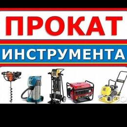 Наборы электроинструмента - Прокат строительного  и садового инструмента в новошахтинске. , 0
