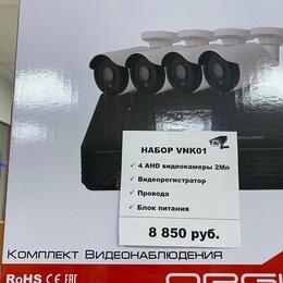 Готовые комплекты - Комплект видеонаблюдения, 0