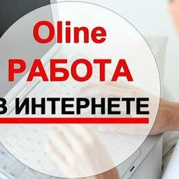 Менеджеры - Администратор интepнет-магазинa (подработка онлайн), 0