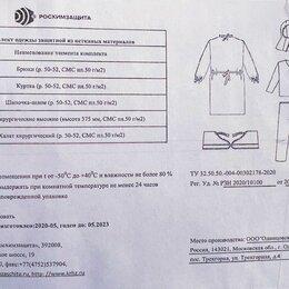 Одежда и аксессуары - Комплект одежды защитной, 0