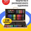 Художественный набор 220 предметов  по цене 1450₽ - Рисование, фото 0