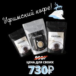 Продукты - Кофе для HoReCa в Москве , 0