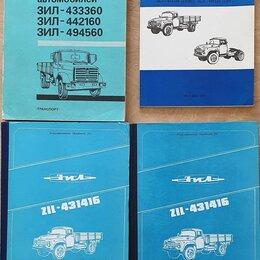 Техническая литература - Каталог деталей и сборочных единиц автомобилей СССР, 0