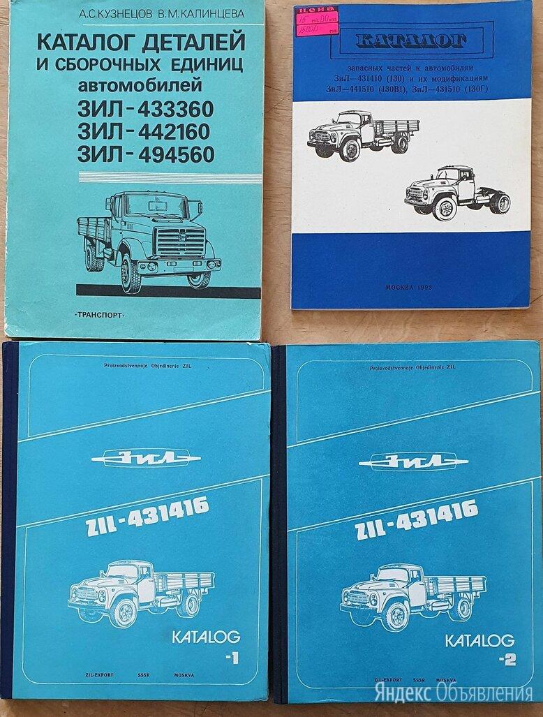 Каталог деталей и сборочных единиц автомобилей СССР по цене 150₽ - Техническая литература, фото 0