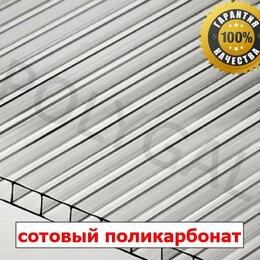 Поликарбонат - Сотовый поликарбонат, 0
