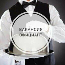 Официанты - Официант-бариста, 0