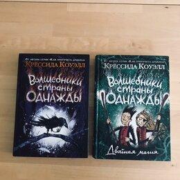 Детская литература - 2 книги - Волшебники страны однажды Коуэлл К., 0