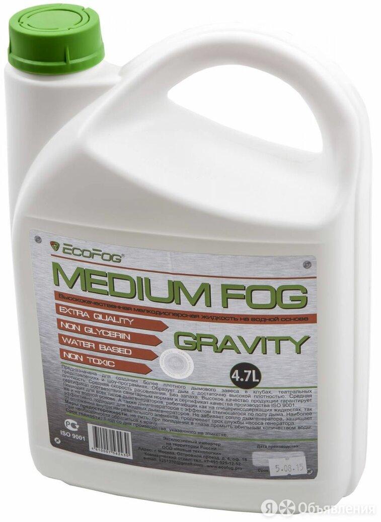 EcoFog EF-Gravity жидкость для дым машин, кан. 4,7л по цене 970₽ - Световое и сценическое оборудование, фото 0