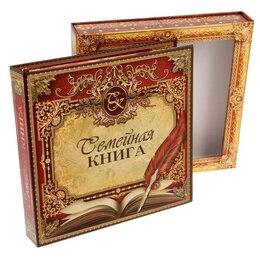 Книги в аудио и электронном формате - Родословная книга «Семейная книга», 89 листов, 30 х 30 см, 0