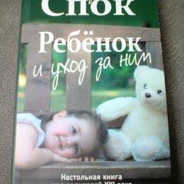 """Дом, семья, досуг - Книга"""" ребенок и уход за ним""""Бенджамин Спок, 0"""