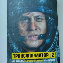 """Бизнес и экономика - Книга """"Трансформатор 2"""". Дмитрий Портнягин., 0"""