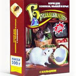 Корма  - Бриллиант Люкс  для хомяков, мышей, крыс 500гр, 0